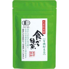 Miyazaki Sabo kamairicha powdered