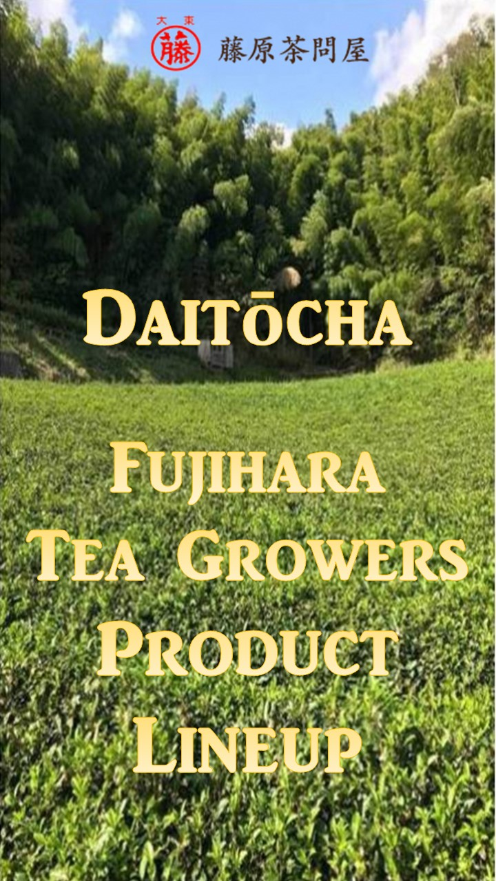 Fujihara Tea Growers Banner TeaFarm 7